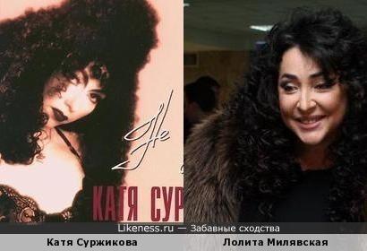 Катя Суржикова и Лолита Милявская