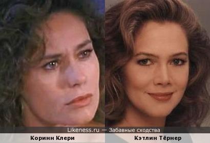 Коринн Клери и Кэтлин Тёрнер