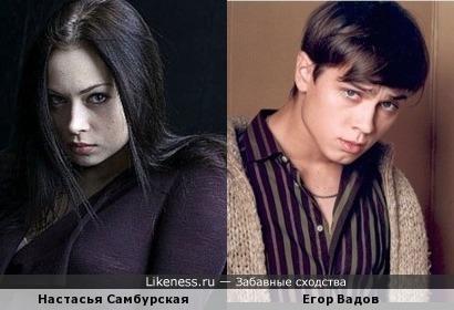 Настасья Самбурская и Егор Вадов