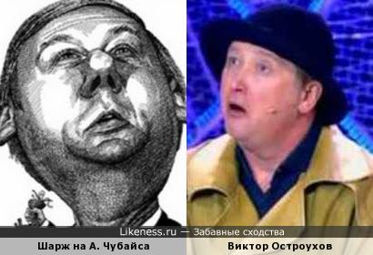 Шарж на А. Чубайса и Виктор Остроухов
