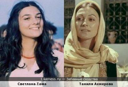 Светлана Тома и Таниля Ахмерова