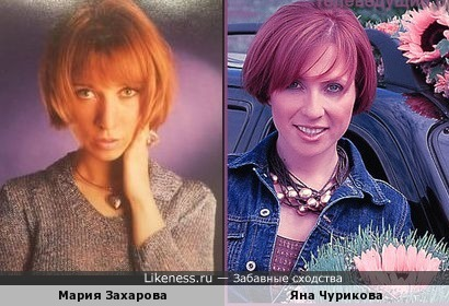 Мария Захарова и Яна Чурикова