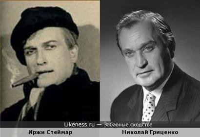 Иржи Стеймар и Николай Гриценко