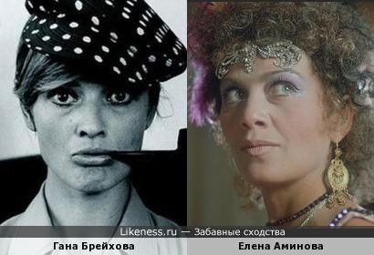 Гана Брейхова и Елена Аминова