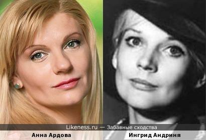 Анна Ардова и Ингрид Андриня