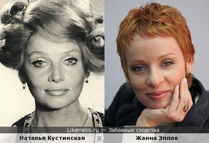 Наталья Кустинская и Жанна Эппле