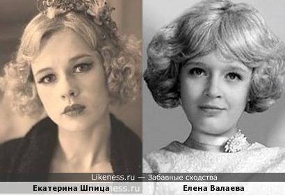 Екатерина Шпица и Елена Валаева
