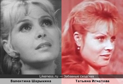 Валентина Шарыкина и Татьяна Игнатова