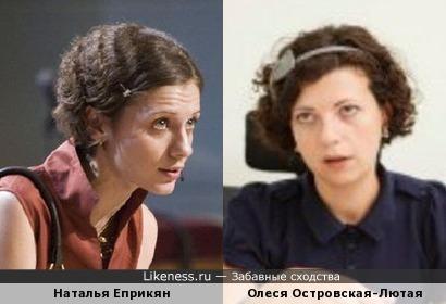 Наталья Еприкян и Олеся Островская-Лютая