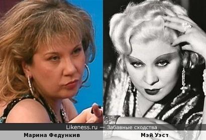 Мэй Уэст и Марина Федункив