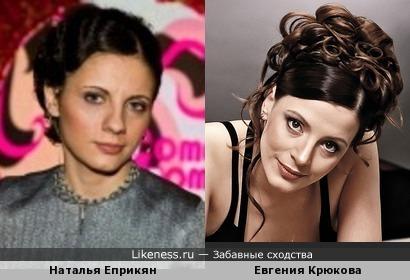 Наталья Еприкян и Евгения Крюкова