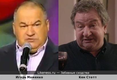 Игорь Маменко и Кен Стотт