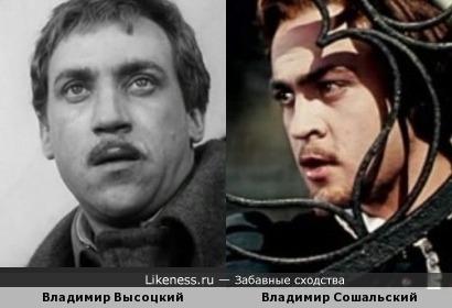 Владимир Высоцкий и Владимир Сошальский