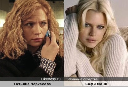 Татьяна Черкасова и Софи Монк