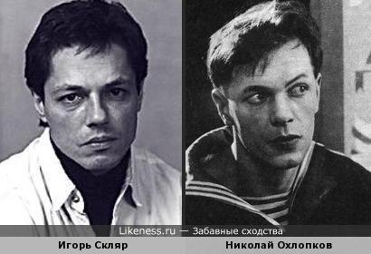 Игорь Скляр и Николай Охлопков