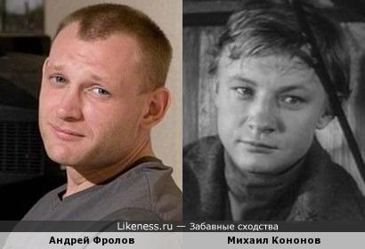 Андрей Фролов и Михаил Кононов