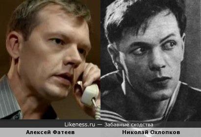 Алексей Фатеев и Николай Охлопков