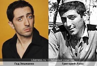 Гад Эльмалех и Григорий Лепс