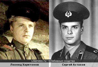 Леонид Харитонов и Сергей Астахов