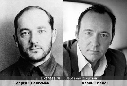 Георгий Лангемак и Кевин Спейси