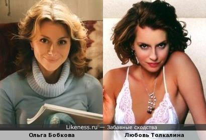 Ольга Бобкова и Любовь Толкалина