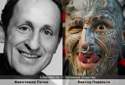 Франтишек Печка и Виктор Перальта