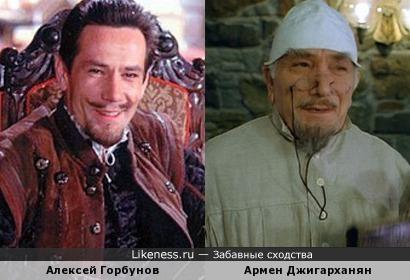 Алексей Горбунов и Армен Джигарханян