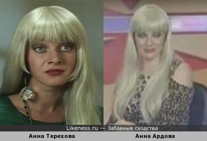 Анна Терехова и Анна Ардова