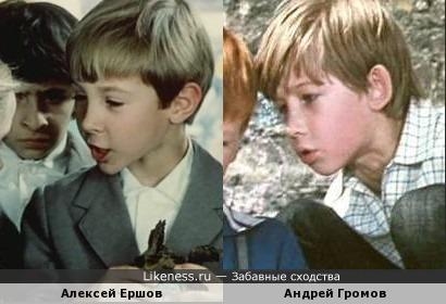Алексей Ершов и Андрей Громов