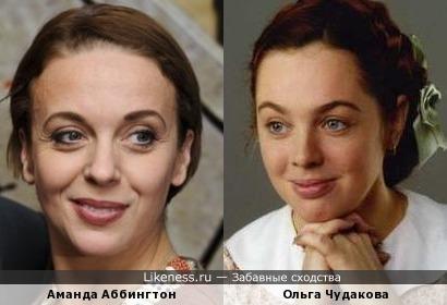 Аманда Аббингтон и Ольга Чудакова