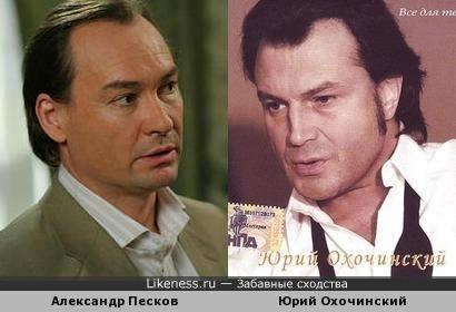 Александр Песков и Юрий Охочинский