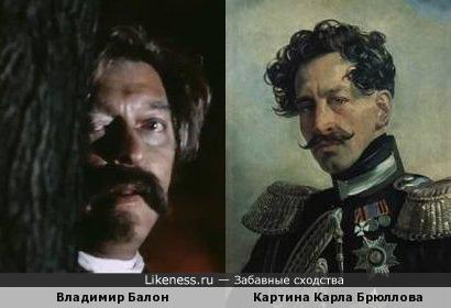 Владимир Балон и портрет Василия Перовского - худ. К. Брюллов