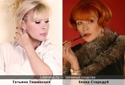 Татьяна Тишинская и Елена Стародуб
