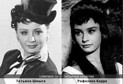 Татьяна Шмыга и Рафаэлла Карра