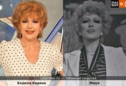 Корина Кириак и Мина