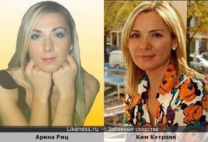Арина Риц и Ким Кэтролл