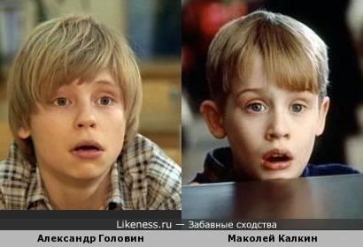 Александр Головин и Маколей Калкин
