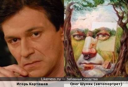 Игорь Карташев и Олег Шуляк (автопортрет)
