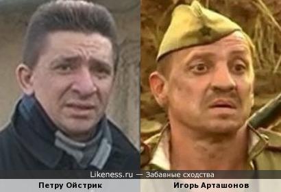 Петру Ойстрик и Игорь Арташонов