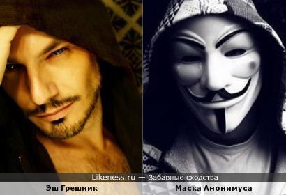 Эш Грешник и Маска Анонимуса (Гая Фокса)