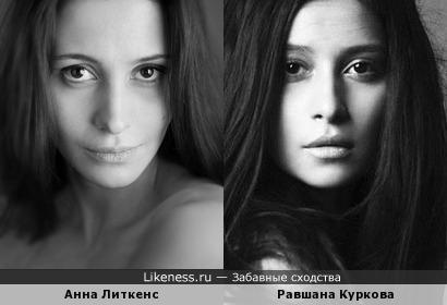 Анна Литкенс и Равшана Куркова