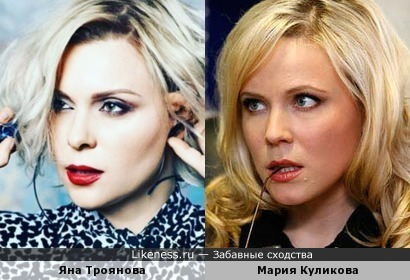 Яна Троянова и Мария Куликова