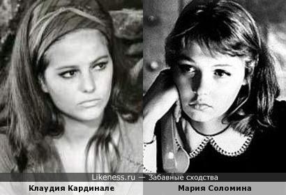 Клаудия Кардинале и Мария Соломина