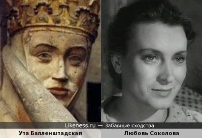 Ута Балленштадская и Любовь Соколова