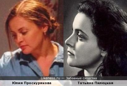 Юлия Проскурякова и Татьяна Пилецкая