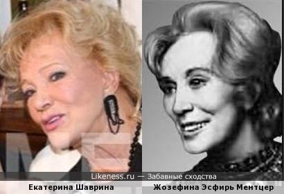 Екатерина Шаврина и Жозефина Эсфирь Ментцер
