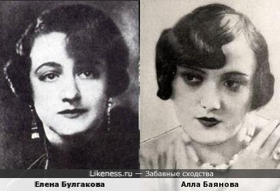 Елена Булгакова и Алла Баянова