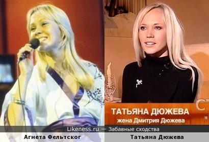 Агнета Фельтског и Татьяна Дюжева