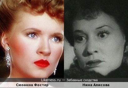 Сюзанна Фостер и Нина Алисова