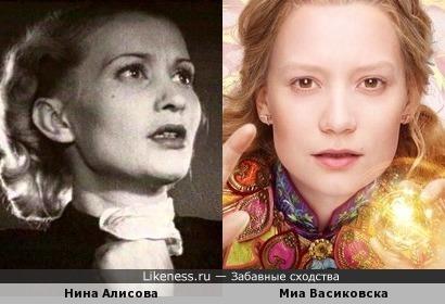 Нина Алисова и Миа Васиковска